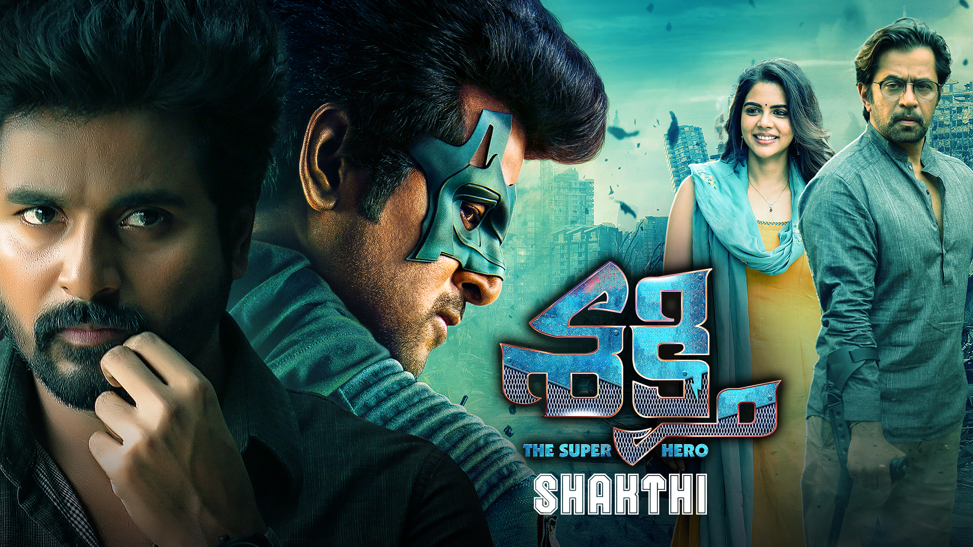 Watch Bhadram Prime Video