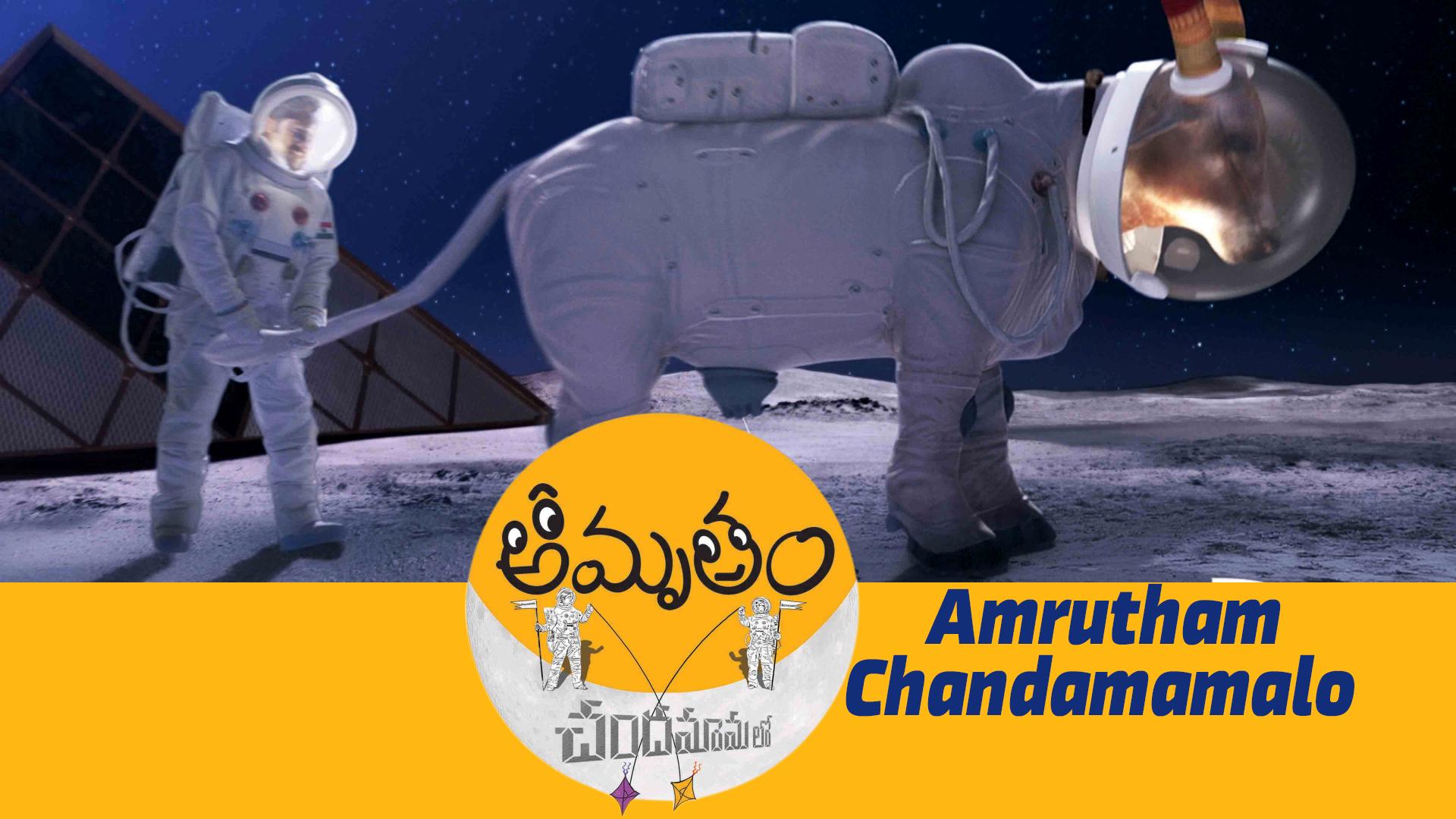Amrutham Chandamama Lo