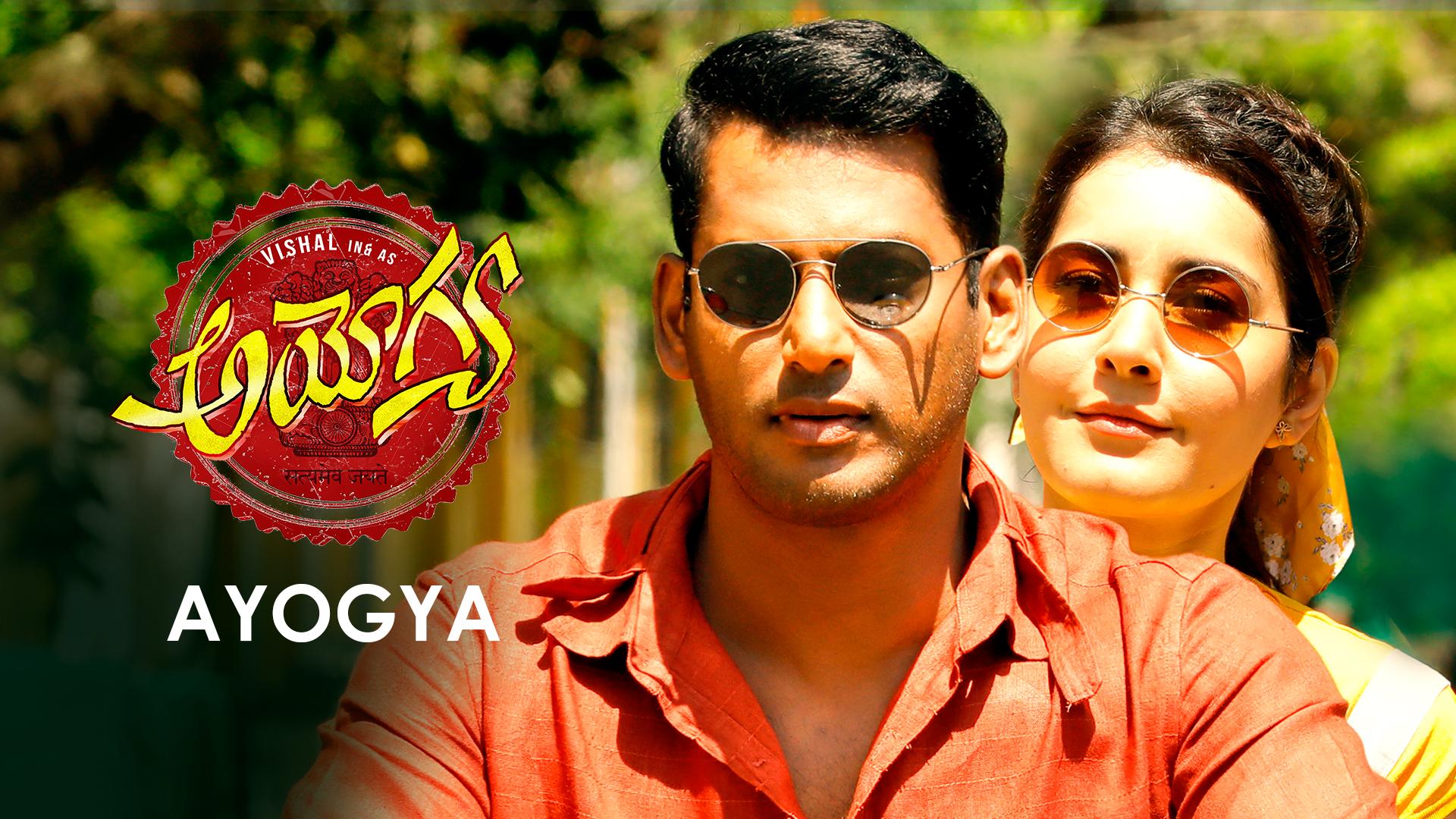 Ayogya (Telugu)