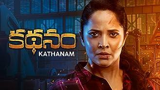 Kathanam