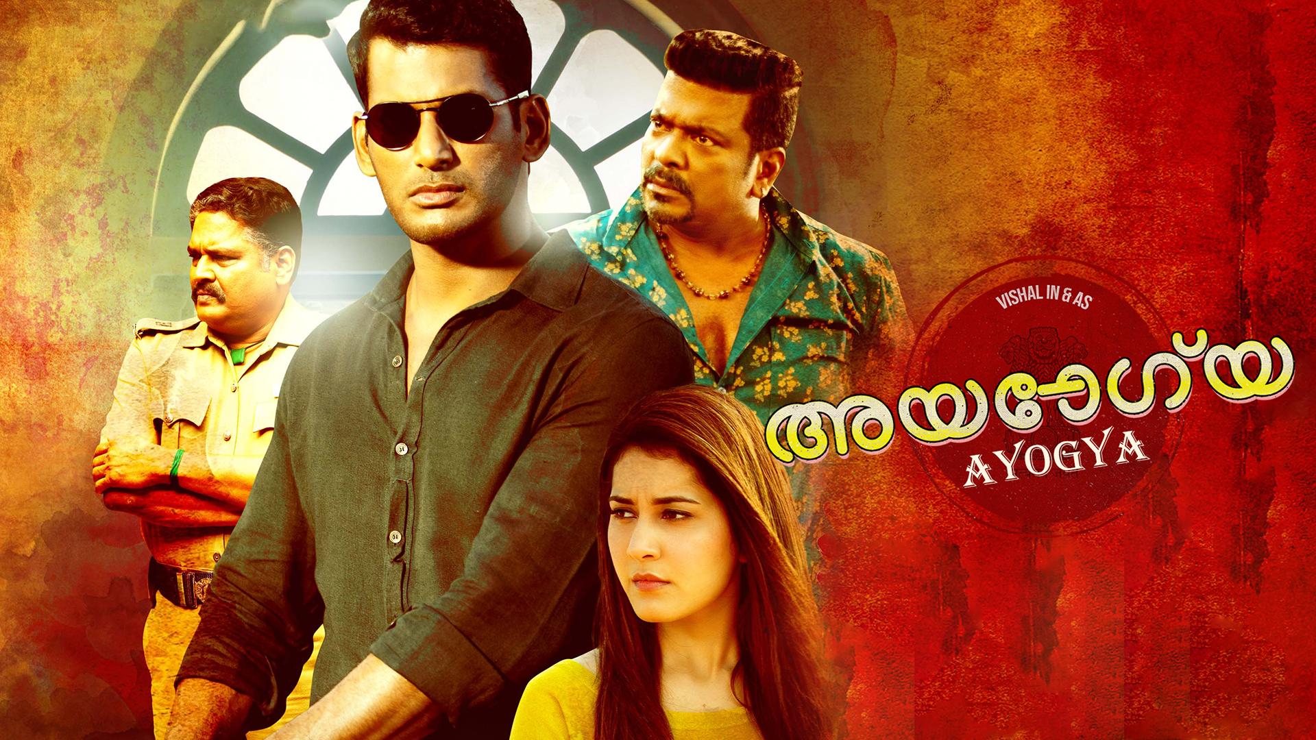 Ayogya (Malayalam)