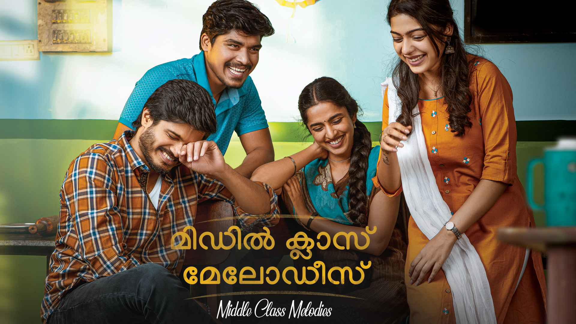 Middle Class Melodies (Malayalam)